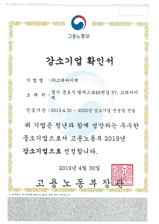 강소기업 확인서 _ (주)고려아이텍 (2019.04.30. ~ 2020.04.00.jpg