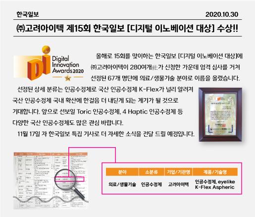 201110 제15회 한국일보 [디지털 이노베이션 대상] 수상.jpg