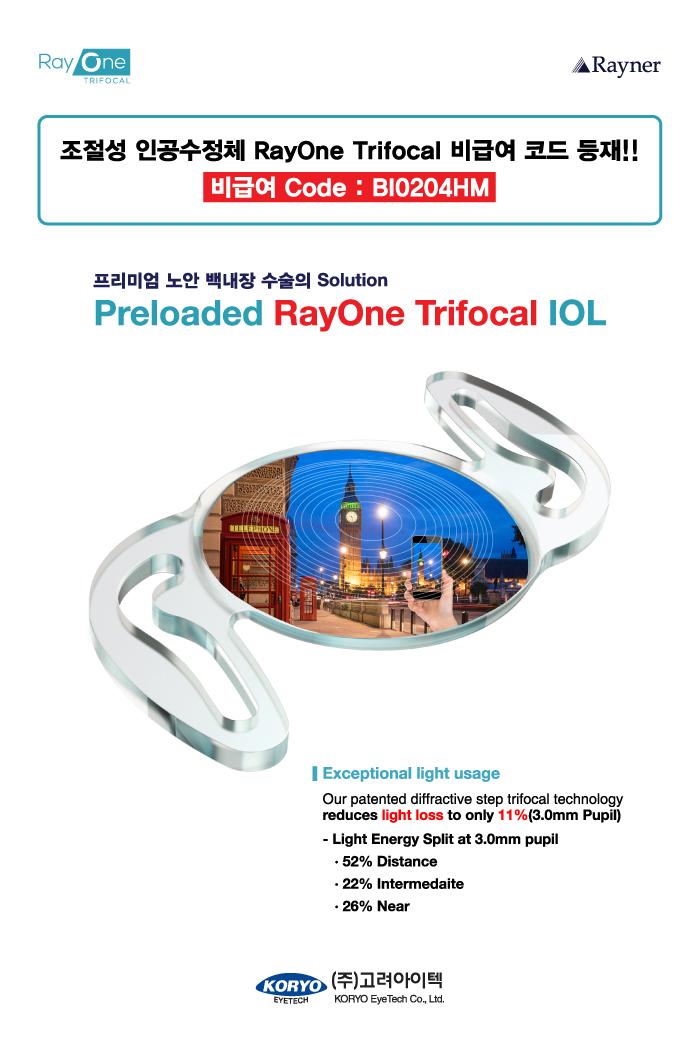 RayOne Trifocal 비급여 코드(200203).jpg