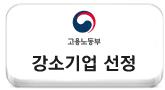 200826 강소기업 메인 수정.jpg