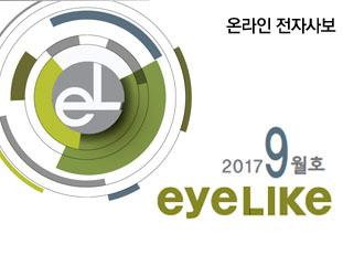 사보9월호 메인.jpg
